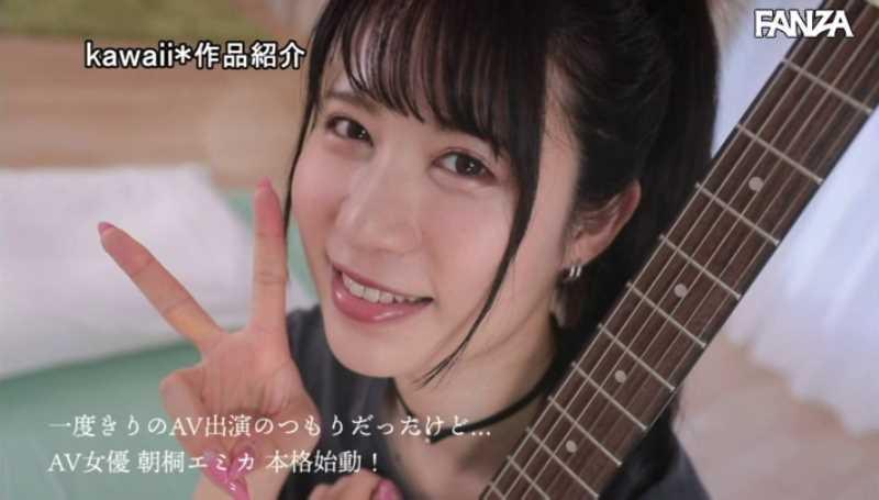 エッチ好き美少女 朝桐えみか エロ画像 33