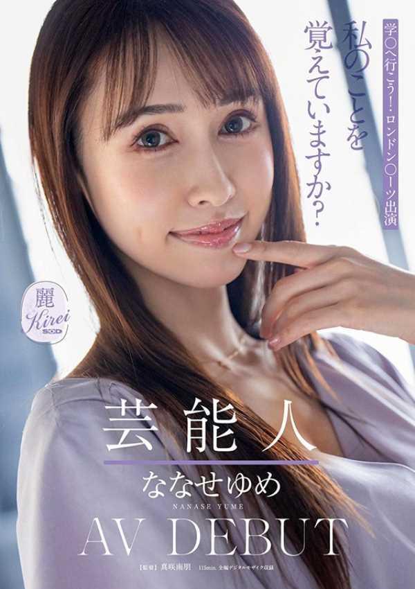 ななせゆめ 七星結女 エロ画像 9