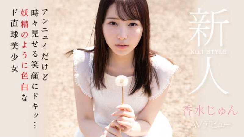 胸キュン美少女 香水じゅん エロ画像 22