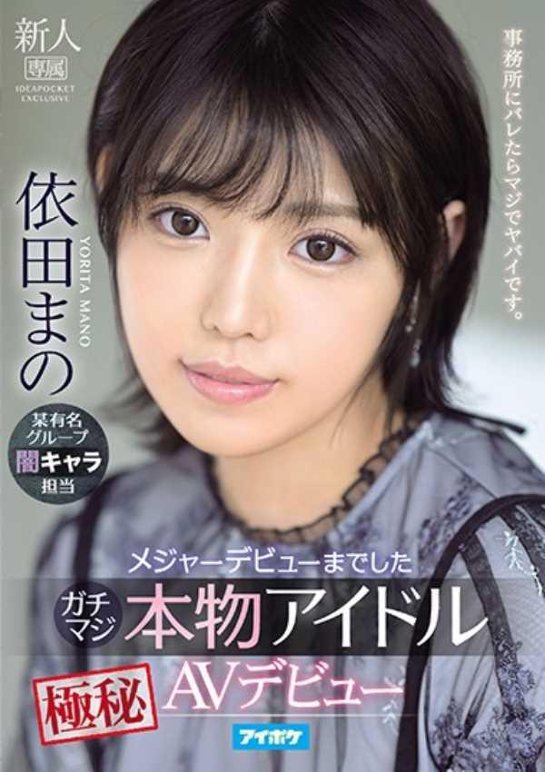 アイドル 依田まの エロ画像 2