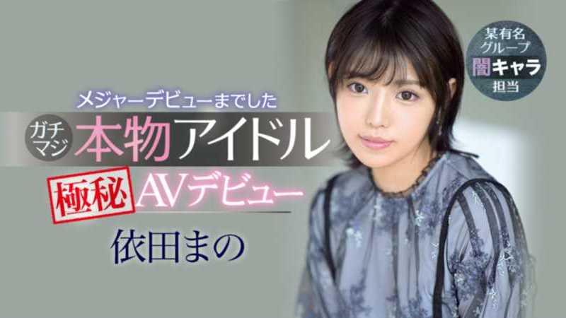 アイドル 依田まの エロ画像 15