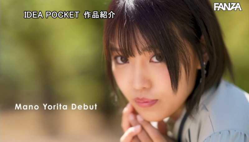 アイドル 依田まの エロ画像 42