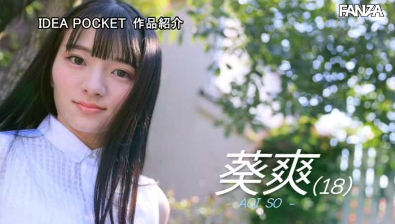 バスケ女子 葵爽 エロ画像 18