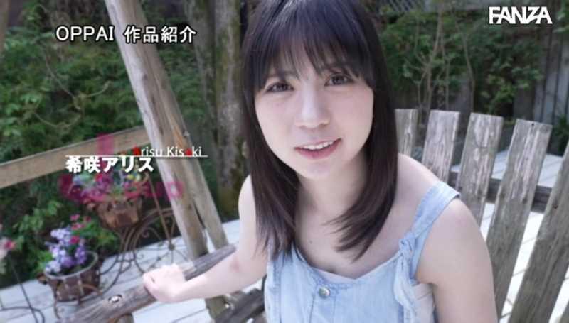 爆乳19歳 希咲アリス エロ画像 29