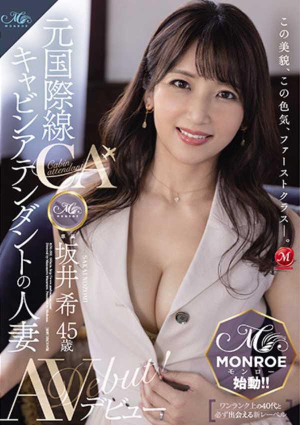 元CAの美人奥様 坂井希 エロ画像 12