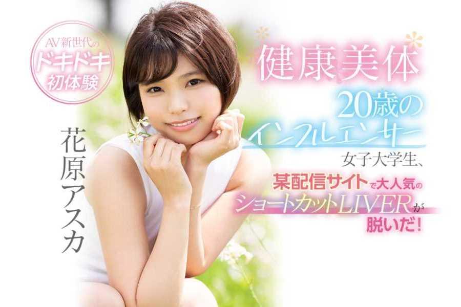 ハニカミ女子 花原アスカ エロ画像 13