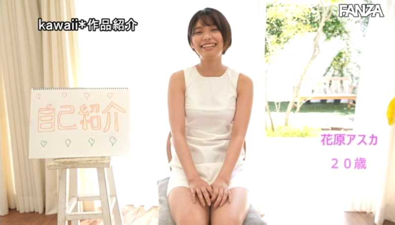 ハニカミ女子 花原アスカ エロ画像 21