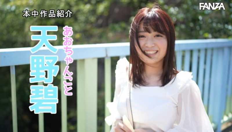 乳輪デカい女子大生 天野碧 エロ画像 14