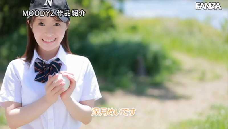 かわいい女子マネージャー 深月めい エロ画像 13