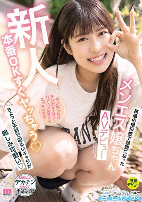 メンズエステ嬢 春名紗奈 エロ画像 12