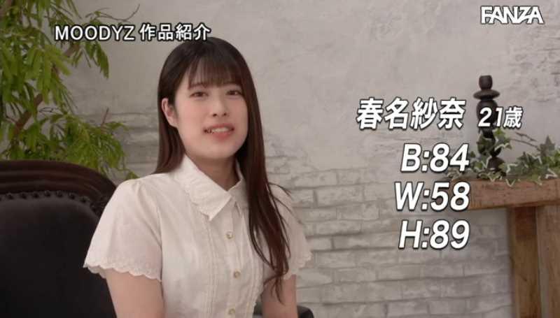 メンズエステ嬢 春名紗奈 エロ画像 15