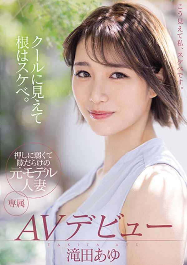 スケベな人妻 滝田あゆ エロ画像 1