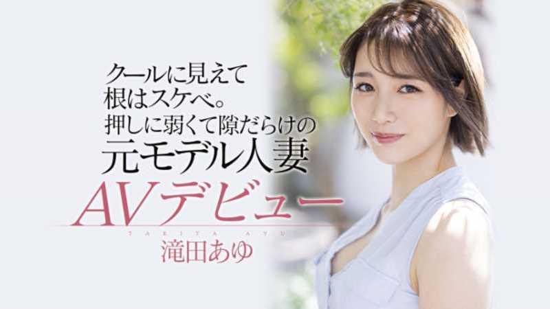 スケベな人妻 滝田あゆ エロ画像 12