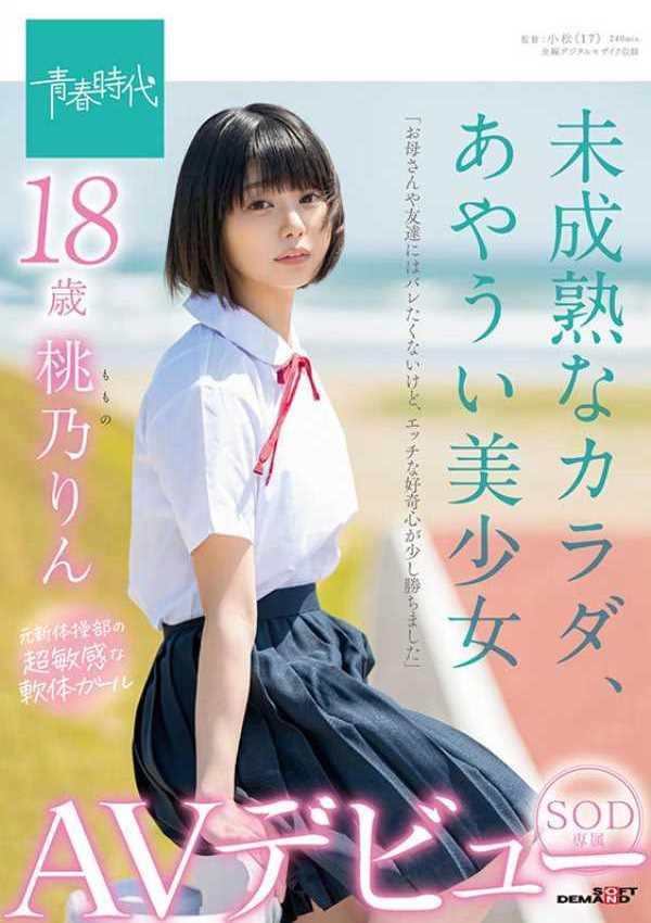 18歳 桃乃りん エロ画像 19