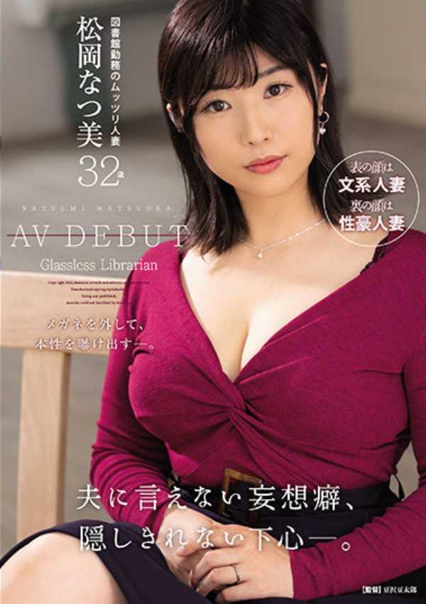 むっつり人妻 松岡なつ美 エロ画像 2