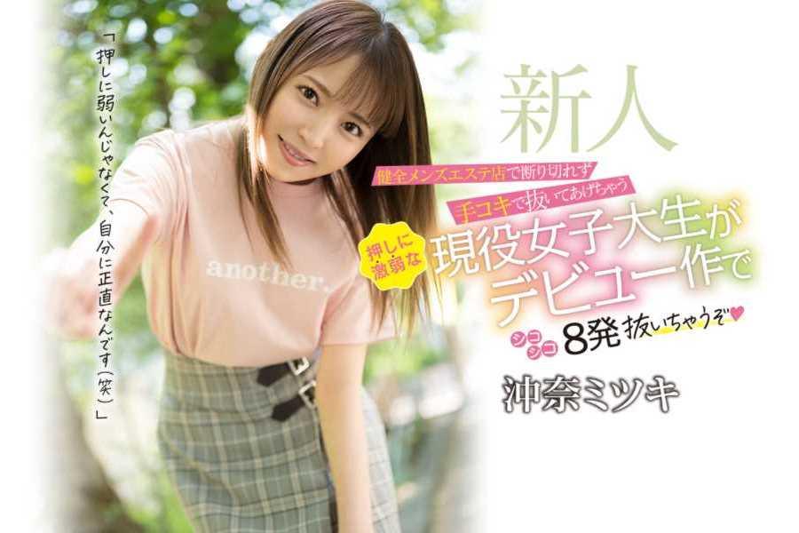 パイパン女子大生 沖奈ミツキ エロ画像 16