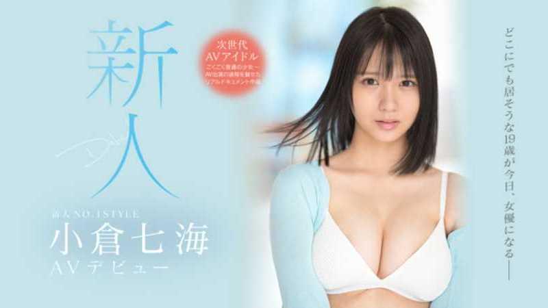 敏感女子 小倉七海 エロ画像 15