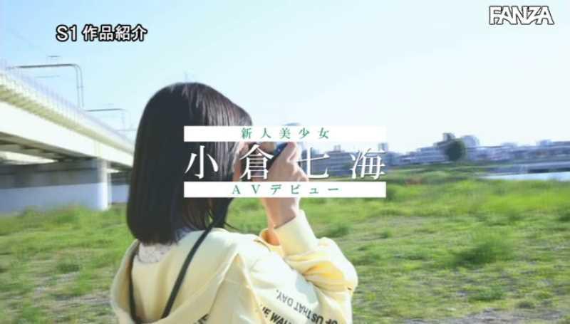 敏感女子 小倉七海 エロ画像 49