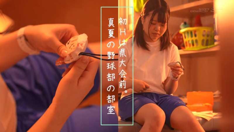 野球部マネージャー橋本ゆあエロ画像 30