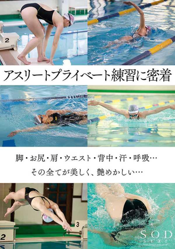 競泳女子アスリート 青木桃 エロ画像 5