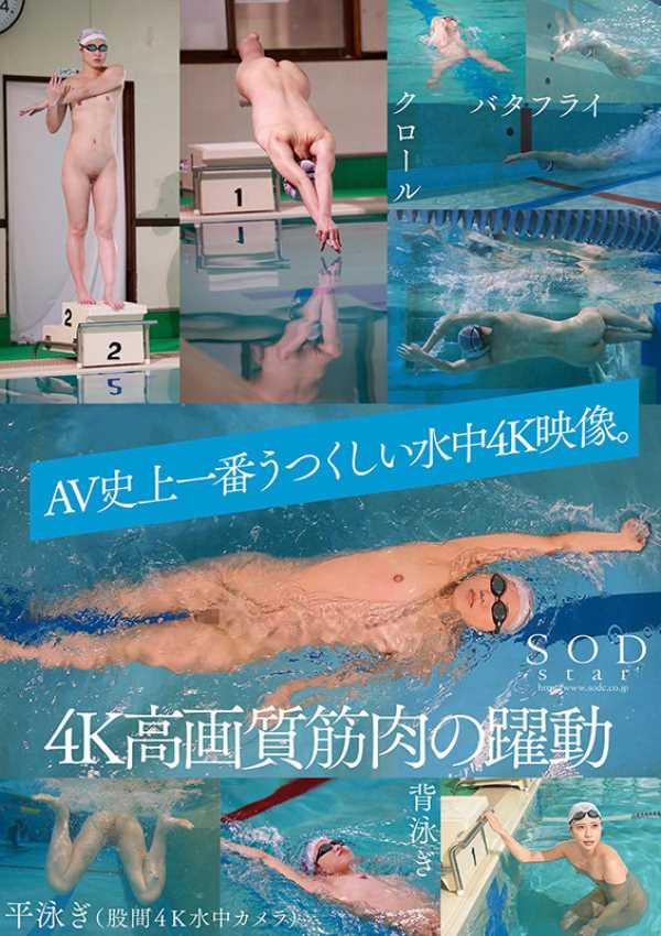 競泳女子アスリート 青木桃 エロ画像 6