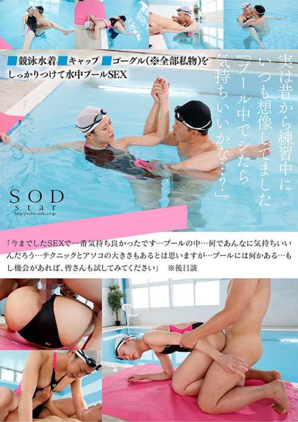 競泳女子アスリート 青木桃 エロ画像 11