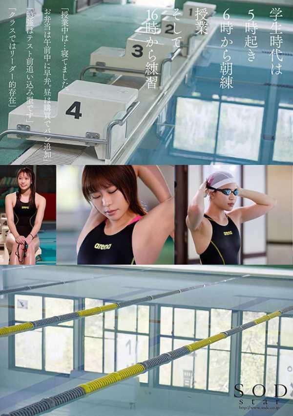 競泳女子アスリート 青木桃 エロ画像 14