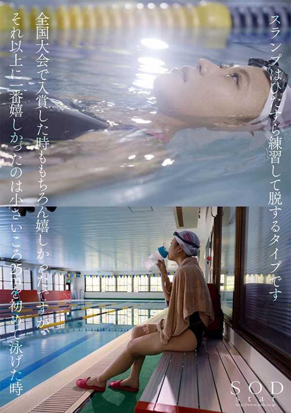 競泳女子アスリート 青木桃 エロ画像 16