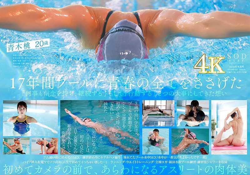 競泳女子アスリート 青木桃 エロ画像 18