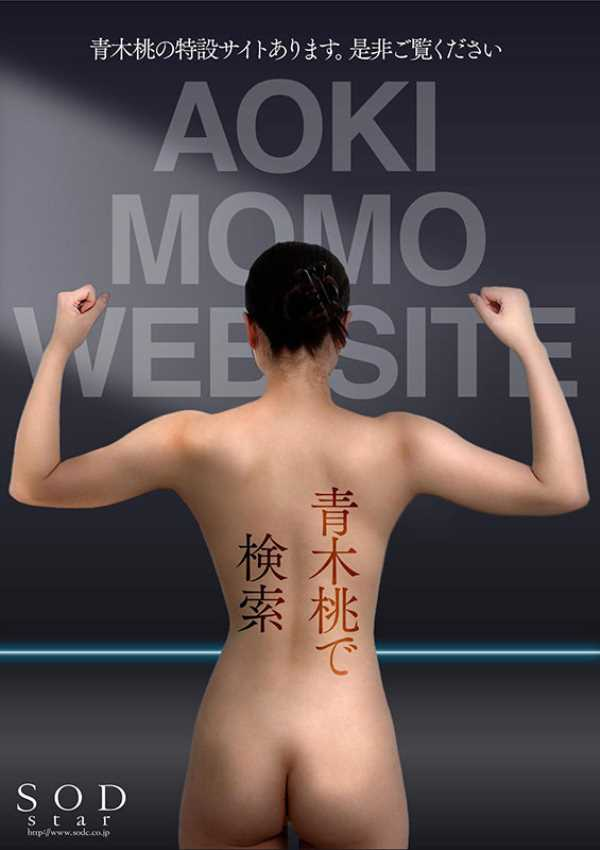 競泳女子アスリート 青木桃 エロ画像 36