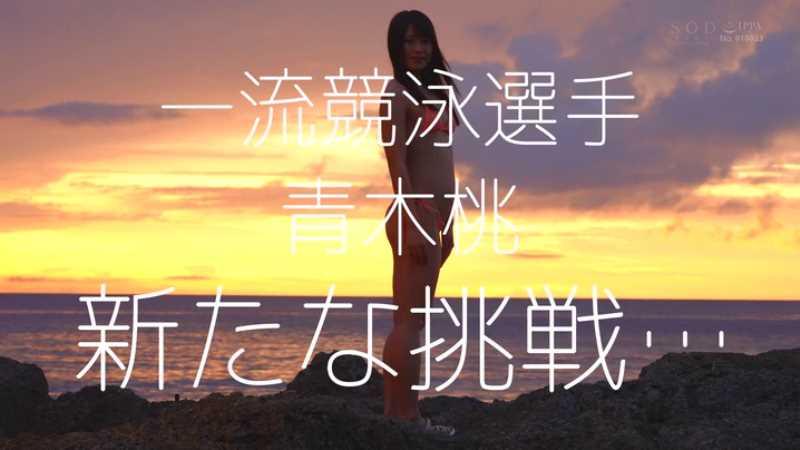 競泳女子アスリート 青木桃 エロ画像 58