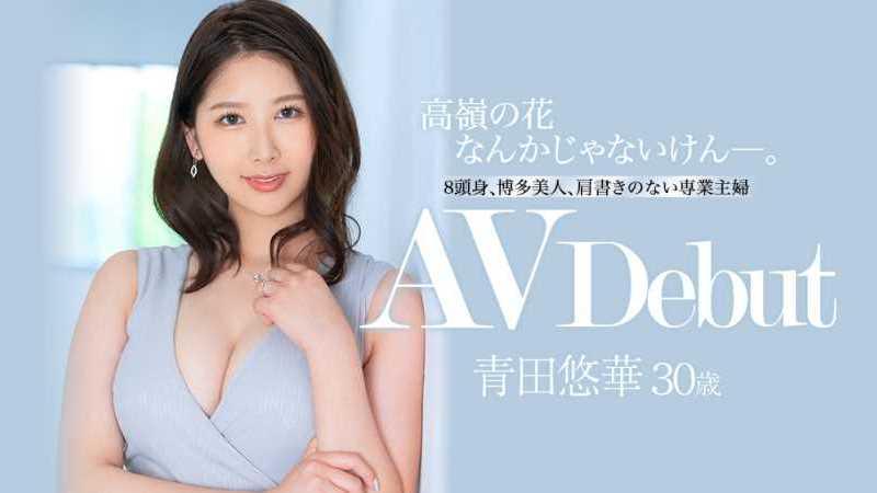 博多美人妻 青田悠華 エロ画像 13