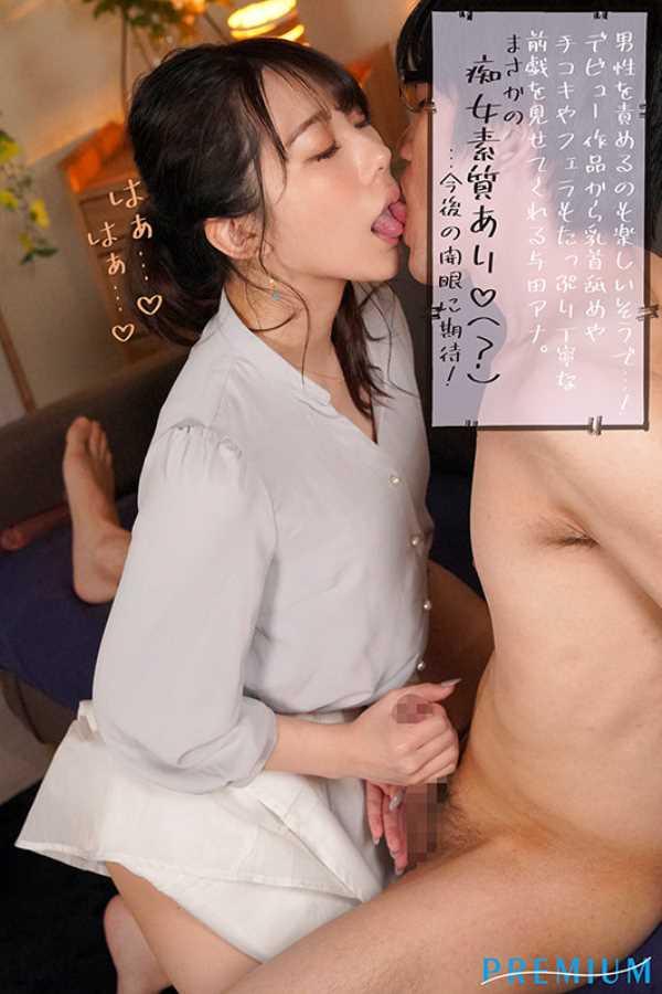 元女子アナウンサー与田さくらエロ画像 8