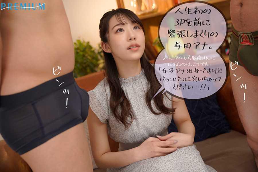 元女子アナウンサー与田さくらエロ画像 10