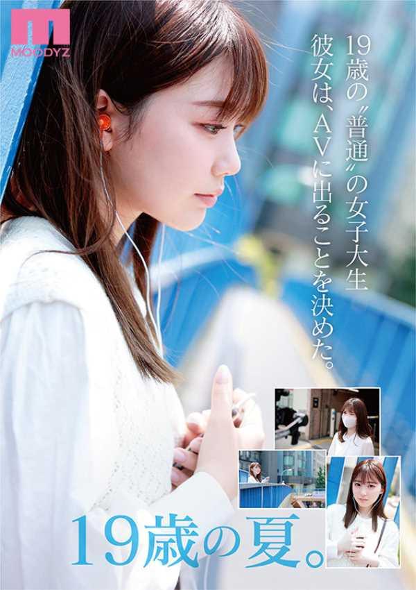 可愛すぎる女子大生 石川澪 エロ画像 3