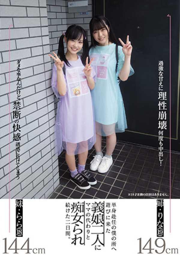 ミニマム少女の3Pエロ画像 11