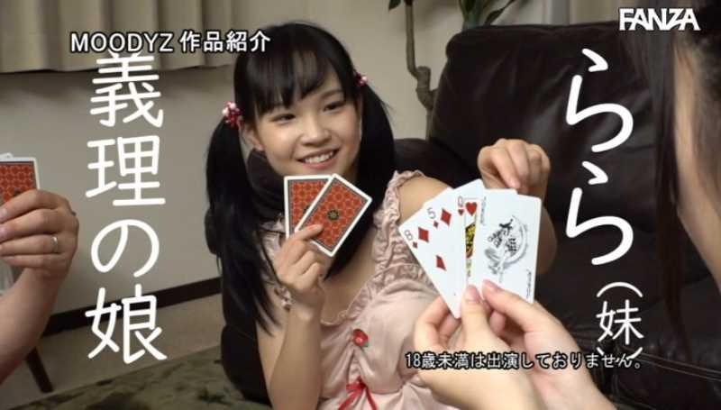 ミニマム少女の3Pエロ画像 23