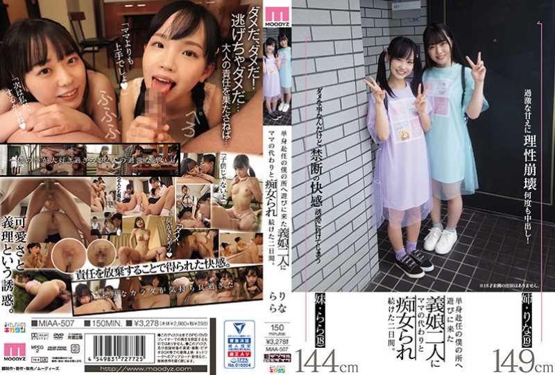 ミニマム少女の3Pエロ画像 50