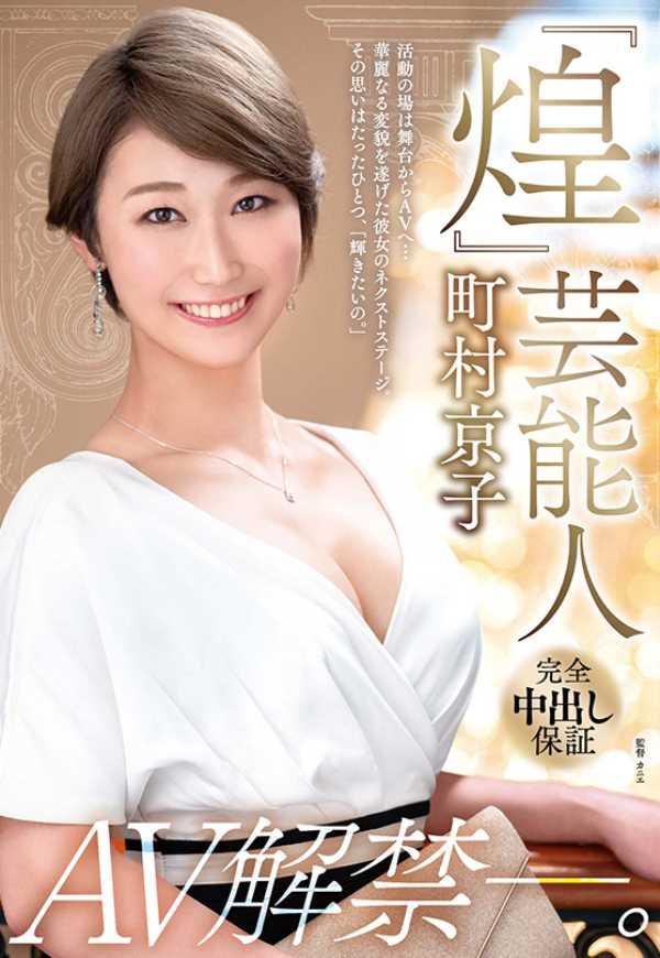 舞台女優 町村京子 エロ画像 1