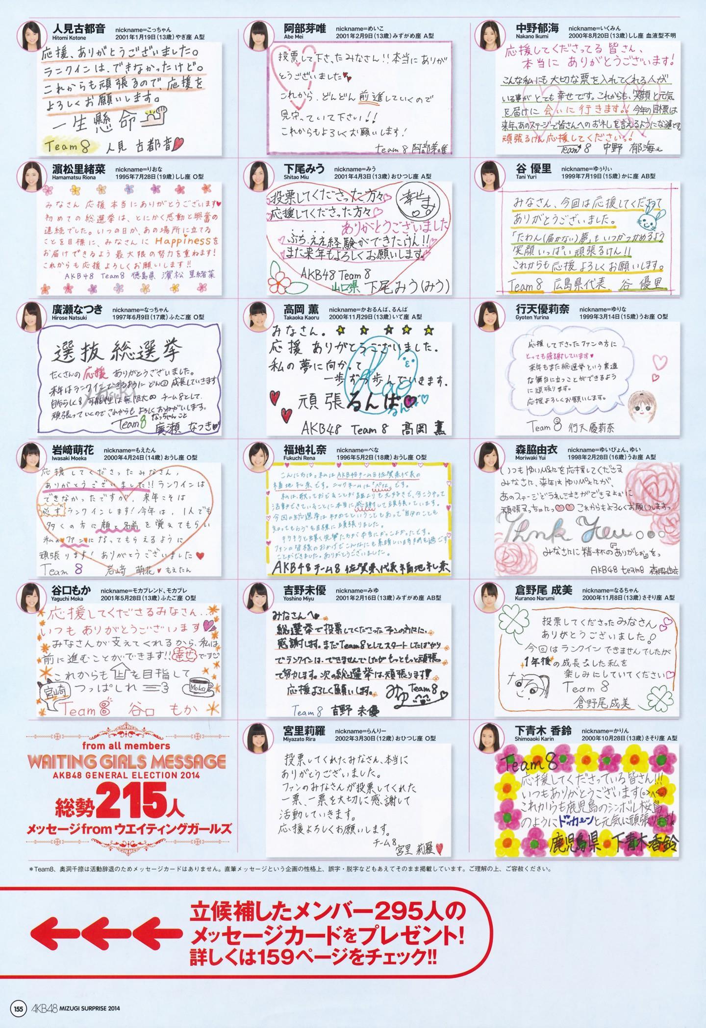 AKB48人気メンバー 画像 142