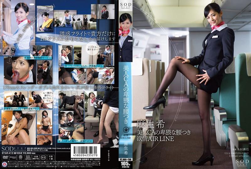 麻生希 セックス画像 59