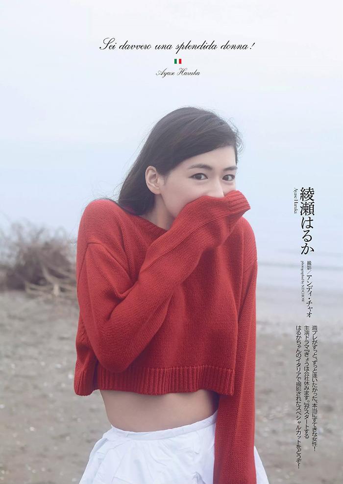 綾瀬はるか 画像 94