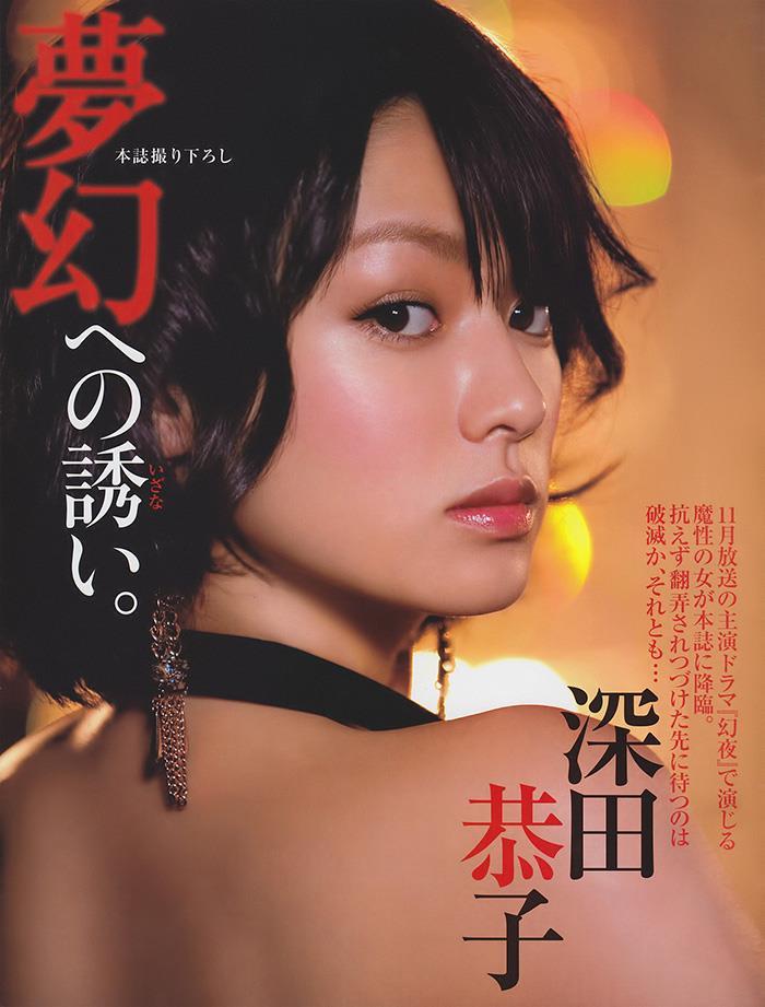 深田恭子 画像 91