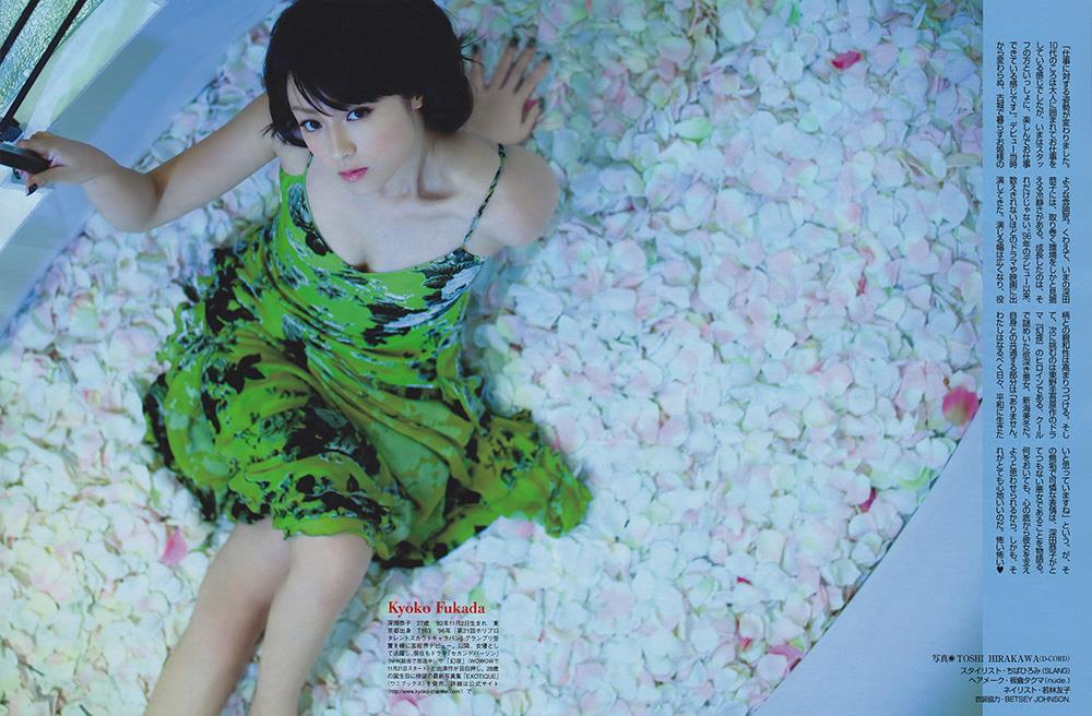 深田恭子 画像 97