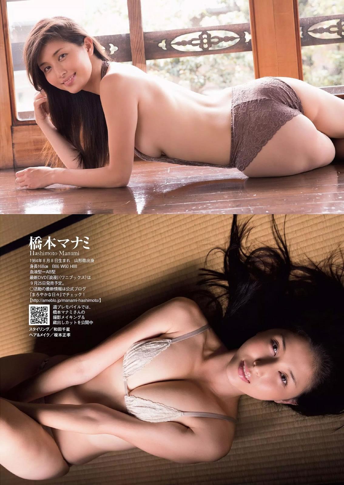 橋本マナミ 過激グラビア画像 99