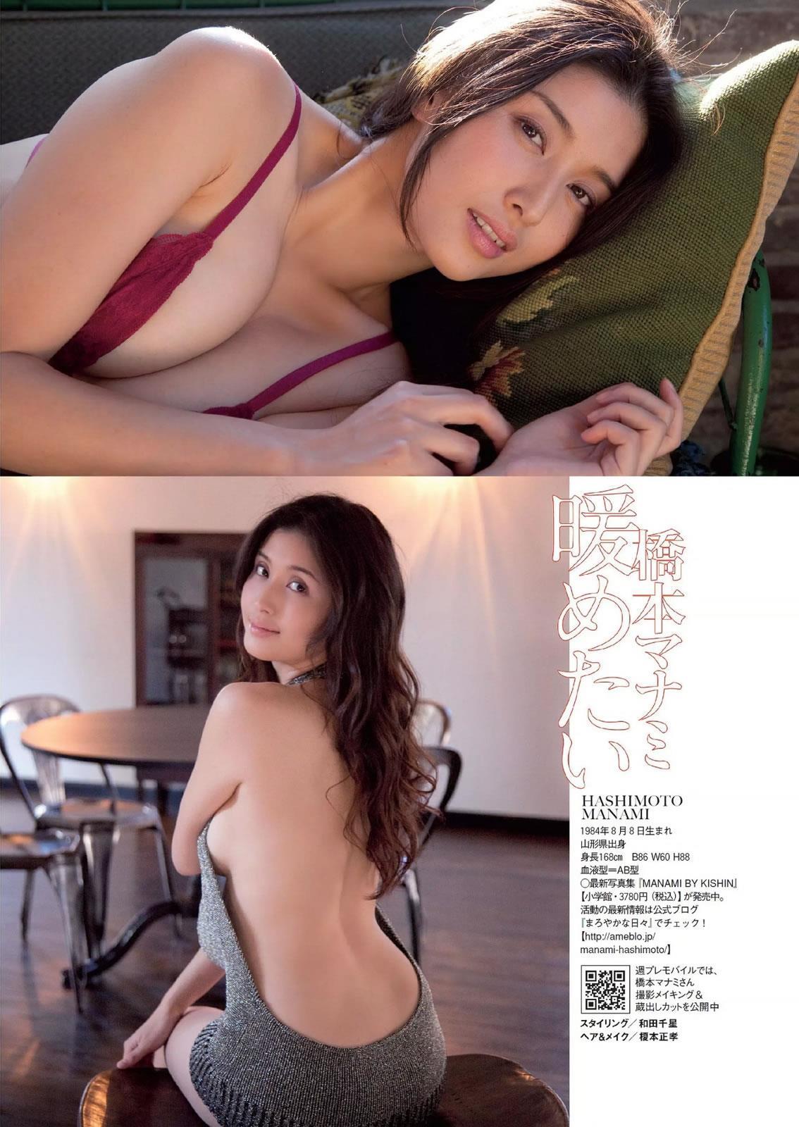 橋本マナミ 過激グラビア画像 102