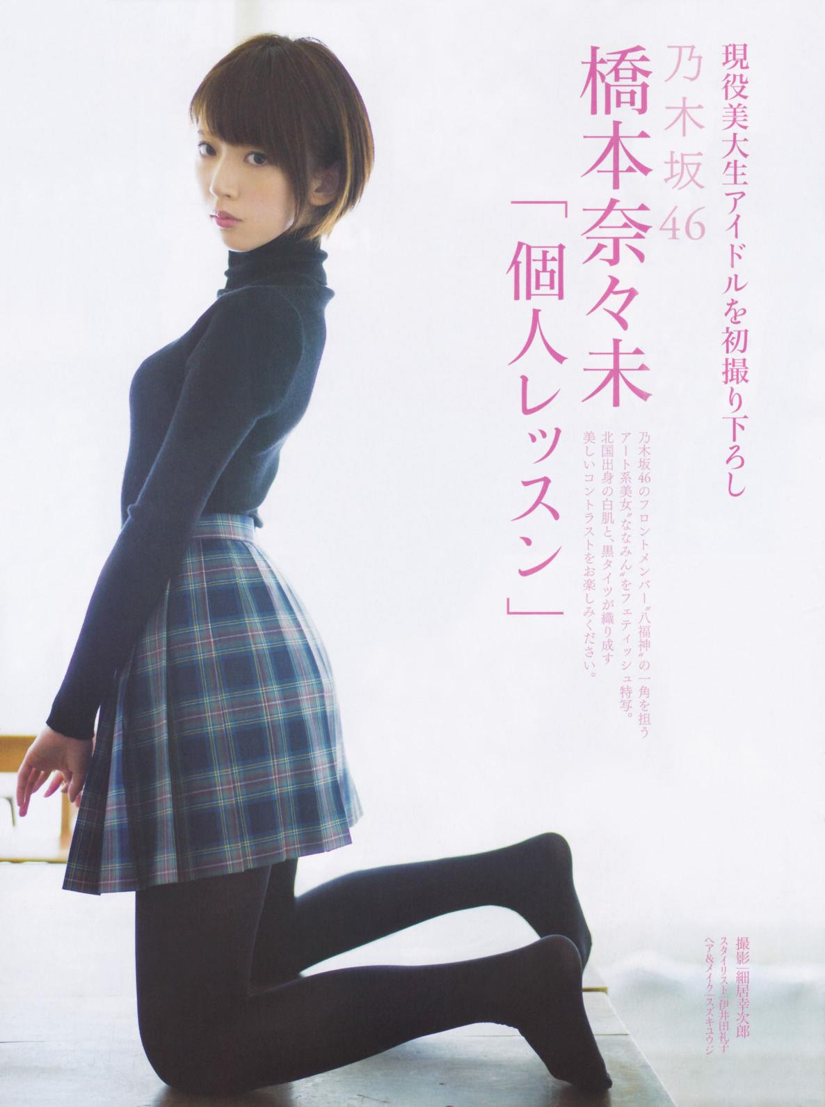 乃木坂46・橋本奈々未 画像 50