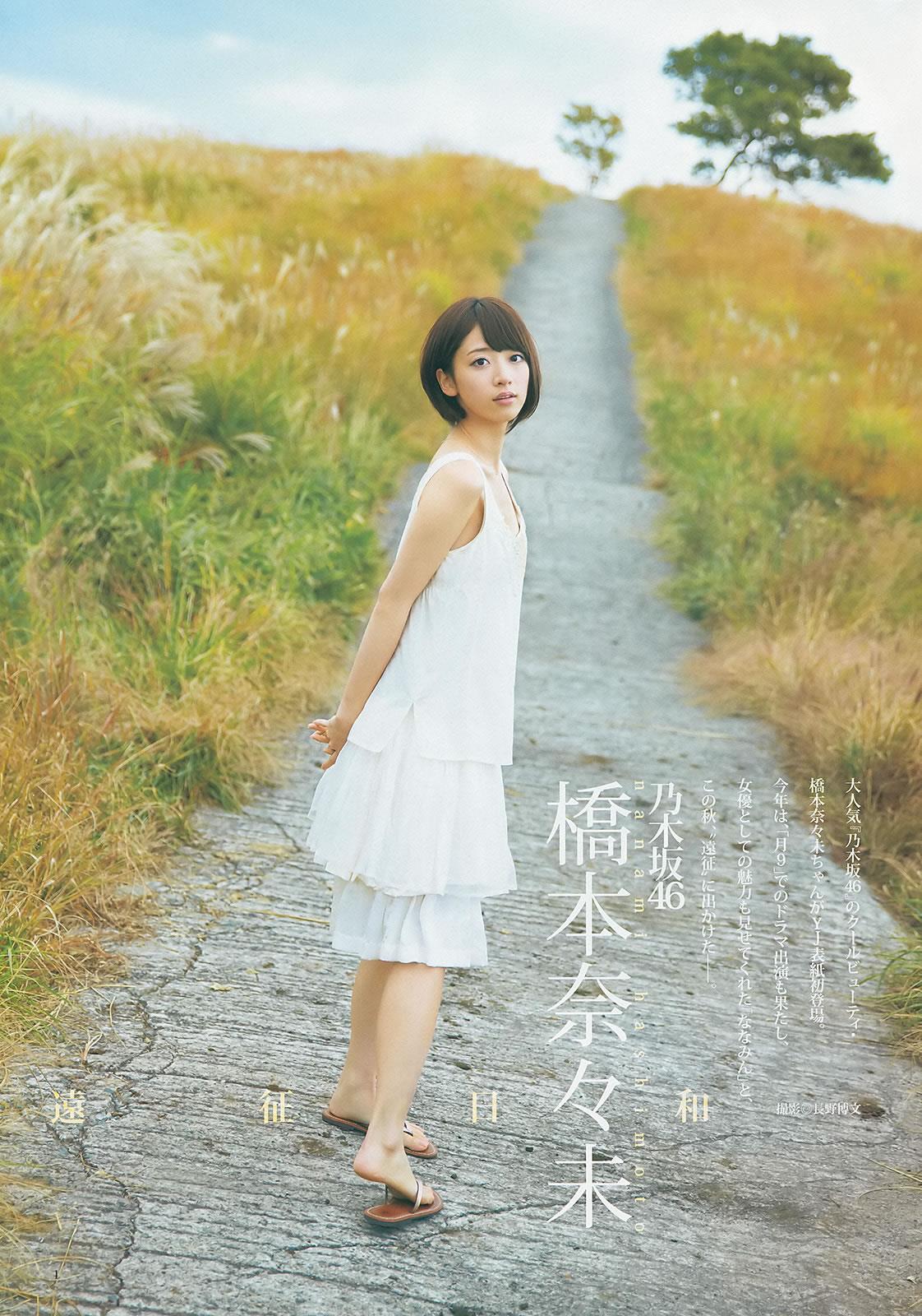 乃木坂46・橋本奈々未 画像 59