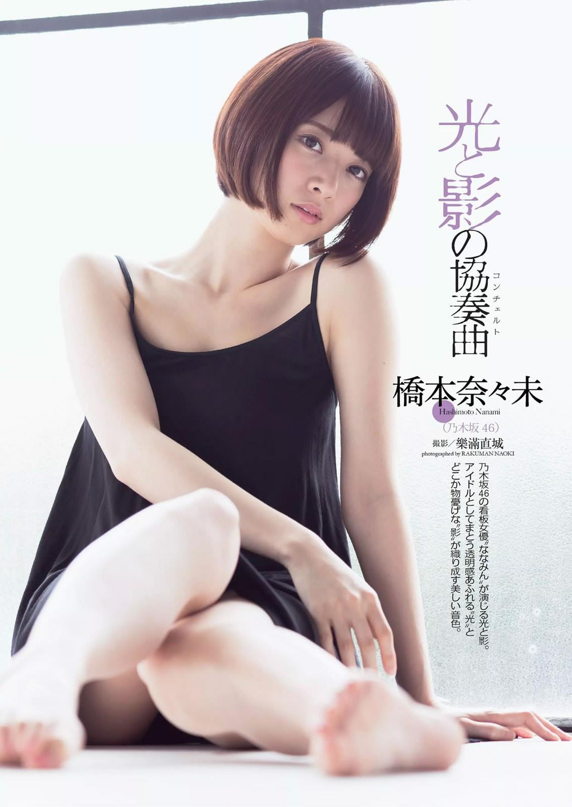 乃木坂46・橋本奈々未 画像 76