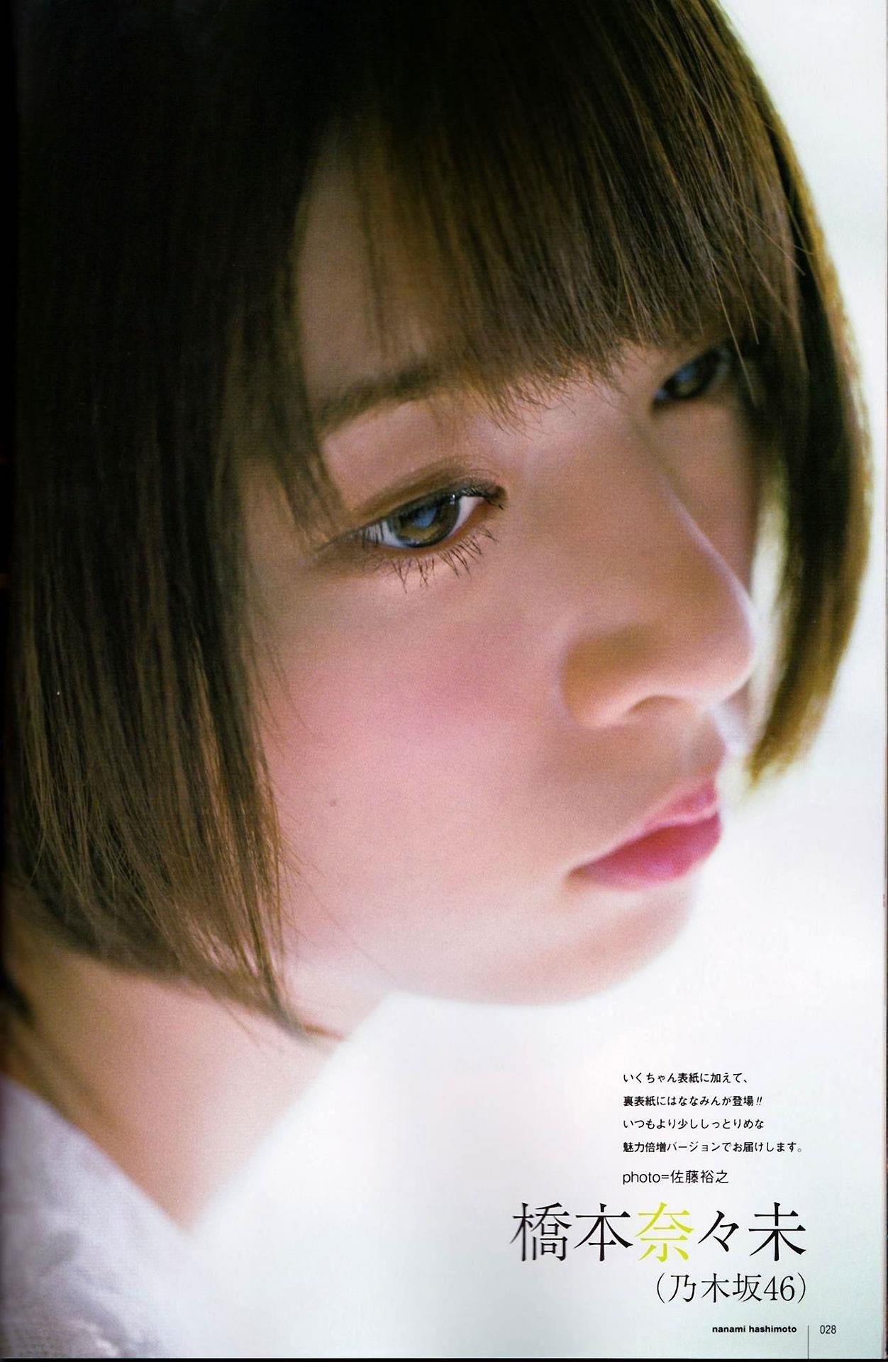 乃木坂46・橋本奈々未 画像 83